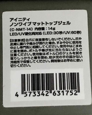 ノンワイプマットトップジェル/INITY/ネイルトップコート・ベースコートを使ったクチコミ(2枚目)