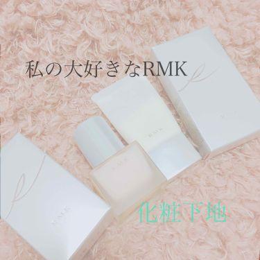 クリーミィ ポリッシュト ベース N/RMK/化粧下地を使ったクチコミ(1枚目)