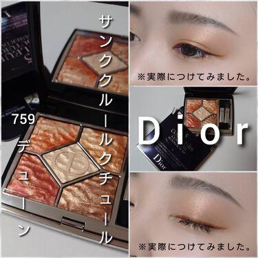 サンク クルール クチュール <サマー デューン>/Dior/パウダーアイシャドウを使ったクチコミ(5枚目)