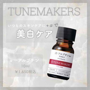 α−アルブチン/TUNEMAKERS/美容液を使ったクチコミ(1枚目)