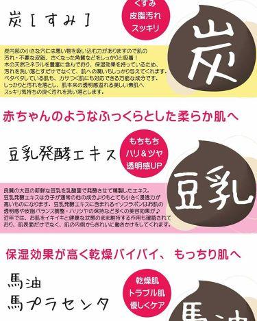 どろばーゆ/その他/洗顔フォームを使ったクチコミ(3枚目)
