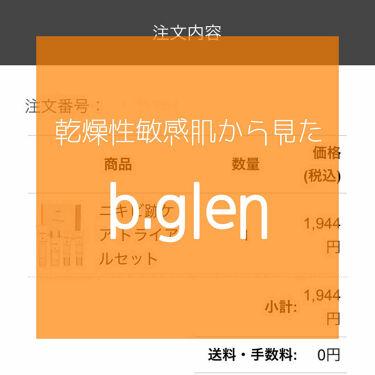 ニキビ跡ケア トライアルセット/b.glen/トライアルキットを使ったクチコミ(1枚目)