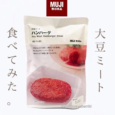 大豆ミート ハンバーグ/無印良品/食品を使ったクチコミ(1枚目)