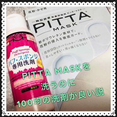 手洗い 洗い ピッタ マスク 方
