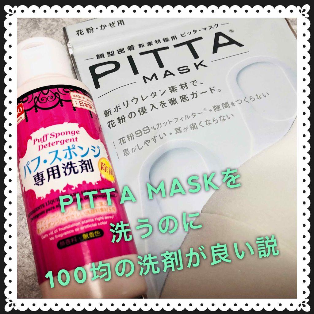 中 性 洗い 洗剤 マスク 方