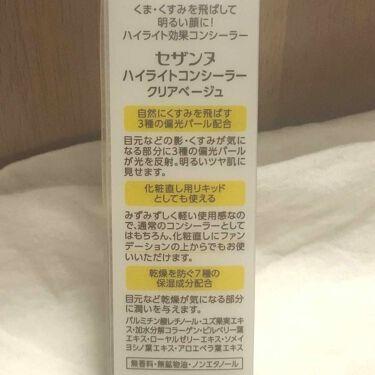 ハイライトコンシーラー/CEZANNE/コンシーラーを使ったクチコミ(3枚目)