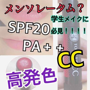 ウォーターリップ トーンアップCC/メンソレータム/リップケア・リップクリームを使ったクチコミ(1枚目)