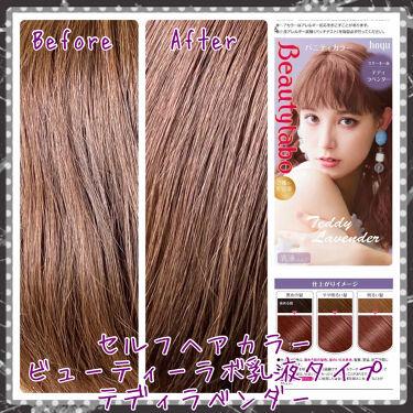 バニティカラー/ビューティラボ/ヘアカラー・白髪染め・ブリーチを使ったクチコミ(1枚目)