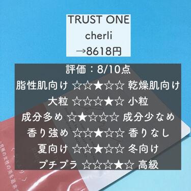 cherli/TRUST ONE/バストアップ・ヒップケアを使ったクチコミ(6枚目)