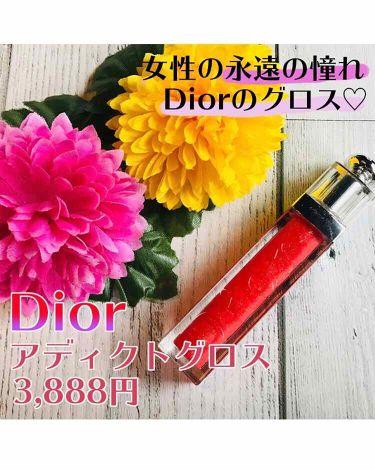 ディオール アディクト ウルトラグロス/Dior/リップグロスを使ったクチコミ(1枚目)