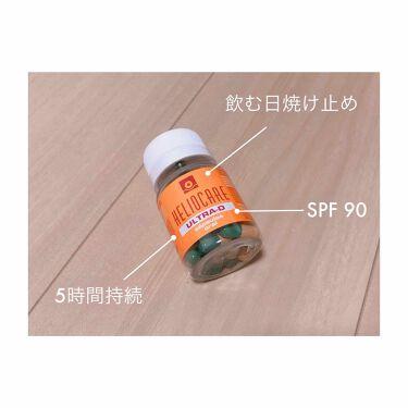 ヘリオケア/Heliocare/美肌サプリメントを使ったクチコミ(1枚目)