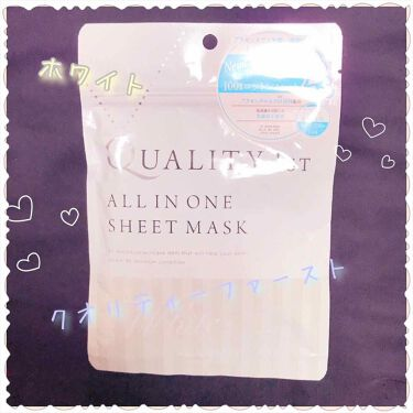 オールインワンシートマスク ホワイトEX 携帯用/クオリティファースト/シートマスク・パックを使ったクチコミ(1枚目)