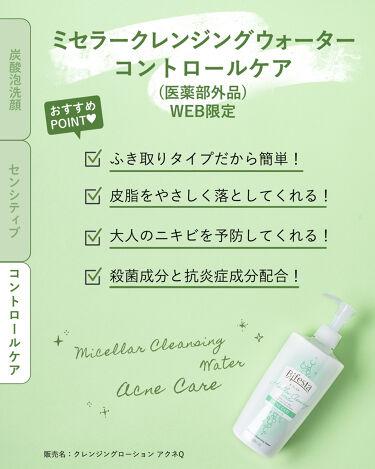 泡洗顔 コントロールケア/ビフェスタ/洗顔フォームを使ったクチコミ(4枚目)
