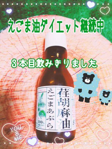 有機 荏胡麻油/紅花食品/食品を使ったクチコミ(1枚目)
