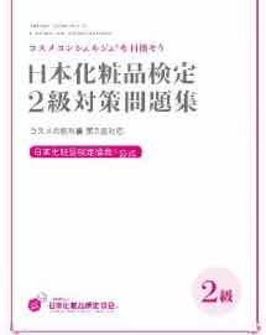 日本化粧品検定2級.3級対策テキスト/その他/その他を使ったクチコミ(2枚目)