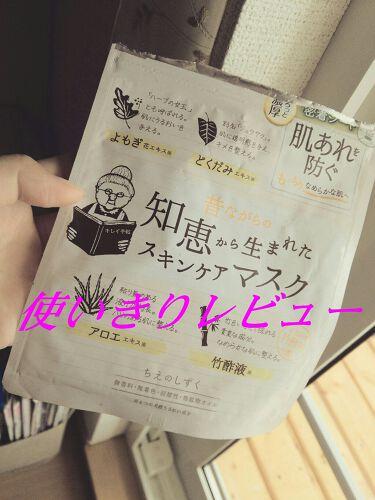 ちえのしずく スキンケアマスク/ちえのしずく/シートマスク・パックを使ったクチコミ(1枚目)