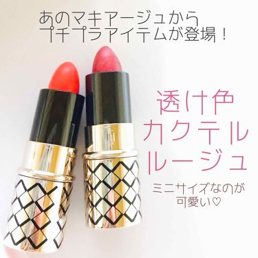 ルージュ ミニ/マキアージュ/口紅 by 駒