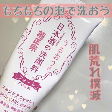 日本酒の洗顔料/菊正宗/洗顔フォームを使ったクチコミ(1枚目)