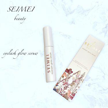 アイラッシュ グロウセラム /SEIMEI/まつげ美容液を使ったクチコミ(2枚目)
