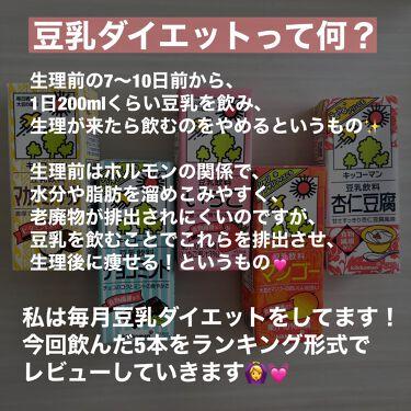 豆乳飲料マンゴー/キッコーマン飲料/ドリンクを使ったクチコミ(2枚目)