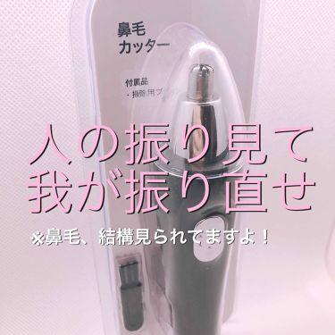 みーさん☆。.:*・゜さんの「ニトリ鼻毛カッター (AS-0959)<スキンケア美容家電>」を含むクチコミ