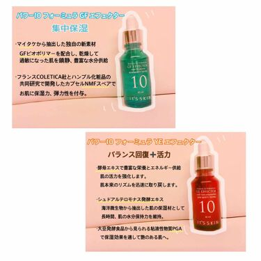 Power10フォーミュラ WHエフェクター/It's skin/美容液を使ったクチコミ(3枚目)
