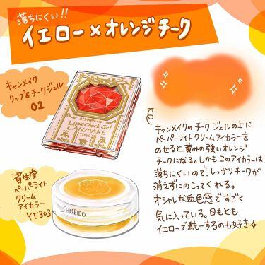 せんぷうきさんの「SHISEIDOペーパーライト クリーム アイカラー<ジェル・クリームアイシャドウ>」を含むクチコミ