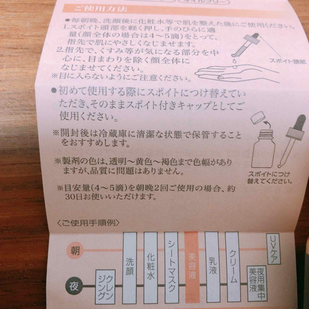 オバジ c25 ニキビ