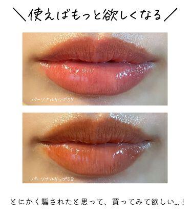 パーソナルリップクリーム/KATE/口紅を使ったクチコミ(6枚目)
