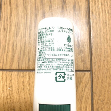 デオナチュレ 薬用 ソフトストーン足指/デオナチュレ/デオドラント・制汗剤を使ったクチコミ(4枚目)