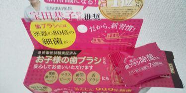 魔法の歯ブラシ除菌PRO/ef/その他オーラルケアを使ったクチコミ(2枚目)