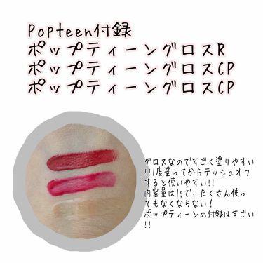 Popteen 2020年1月号/Popteen /雑誌を使ったクチコミ(3枚目)