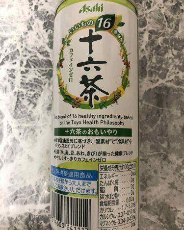 十六茶/アサヒ飲料/ドリンクを使ったクチコミ(2枚目)