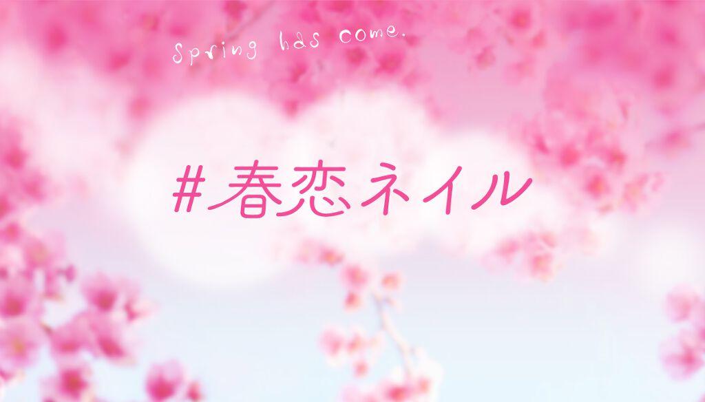 【3万円が当たる】春のおしゃれは手元から。あなたの「#春恋ネイル」大募集♡のサムネイル