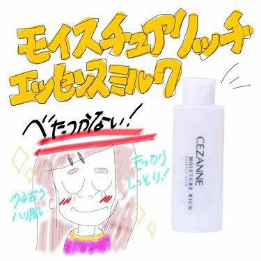 モイスチュア リッチ エッセンスミルク/CEZANNE/乳液を使ったクチコミ(1枚目)