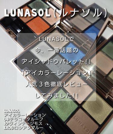 アイカラーレーション/LUNASOL/パウダーアイシャドウを使ったクチコミ(1枚目)