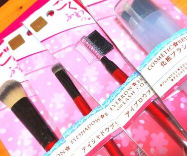 春姫 アイシャドウブラシ/DAISO/メイクブラシを使ったクチコミ(1枚目)