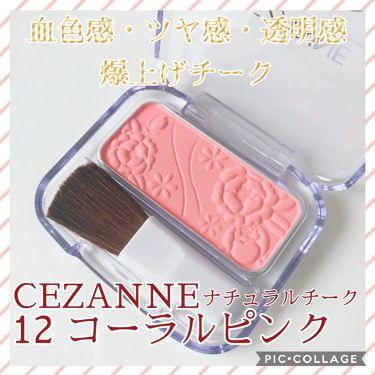 ナチュラル チークN/CEZANNE/パウダーチーク by ★Saki★