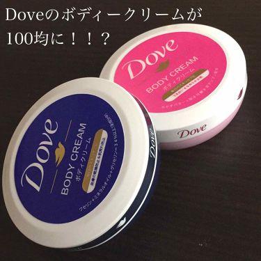ビューティボディークリーム/Dove/ボディクリーム・オイル by 🌺ちゃんまゆ🌺