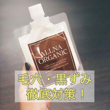 泥洗顔/ALLNA ORGANIC/洗顔フォームを使ったクチコミ(1枚目)
