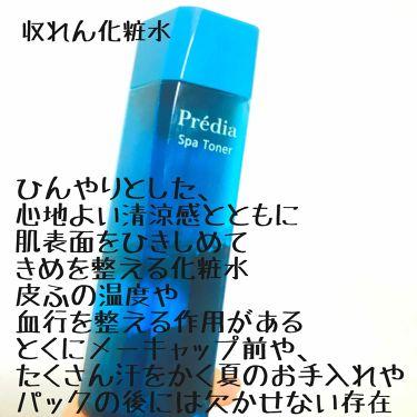 スパ トーナー/プレディア/ミスト状化粧水を使ったクチコミ(1枚目)