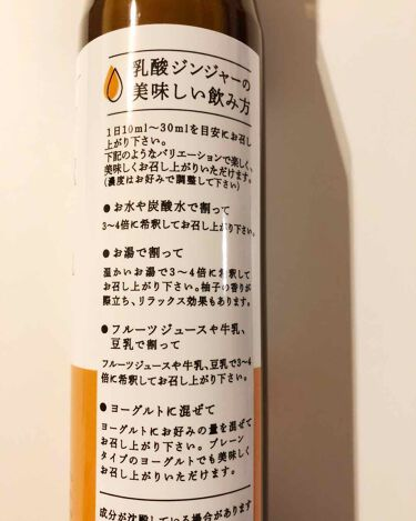 乳酸ジンジャー/乳酸ジンジャー/ドリンクを使ったクチコミ(3枚目)