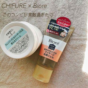 *chi-ko*さんの「ビオレおうちdeエステ 30秒のマッサージ洗顔ジェル<その他洗顔料>」を含むクチコミ
