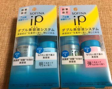 ダブル美容液(セラム)システム 17日間体験セット うるおって弾むようなハリ肌へ/SOFINA iP/トライアルキットを使ったクチコミ(1枚目)