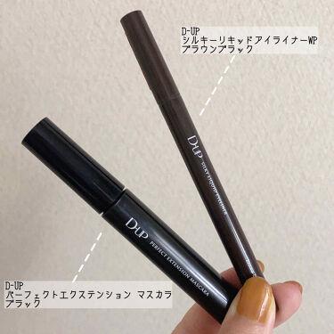 【新発売】パーフェクトエクステンション マスカラ/D-UP/マスカラを使ったクチコミ(2枚目)