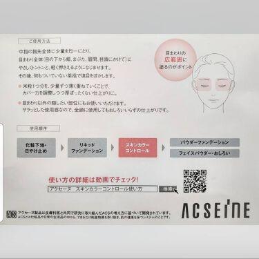 スキンカラーコントロール/ACSEINE/コンシーラーを使ったクチコミ(9枚目)