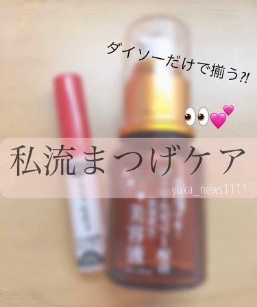 ゆか🧸❤︎さんの「ザ・ダイソー ローヤルゼリー配合 美容液<美容液>」を含むクチコミ