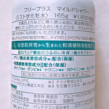 フリープラス マイルドシャワー/フリープラス/ミスト状化粧水を使ったクチコミ(2枚目)