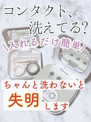 Cキューブ ソフトワン/ロート製薬/その他を使ったクチコミ(1枚目)
