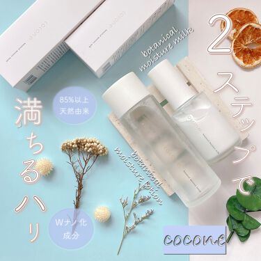 ボタニカルモイスチャーローション/cocone/化粧水を使ったクチコミ(1枚目)
